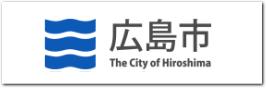 広島市ホームページ