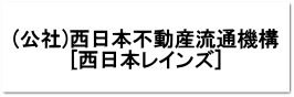 西日本レインズ
